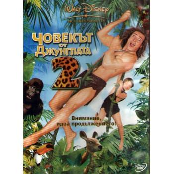 Човекът от Джунглата 2