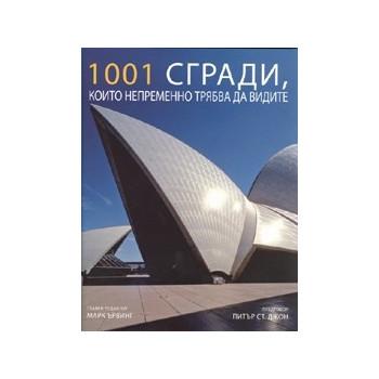 1001 сгради, които непременно трябва да видите