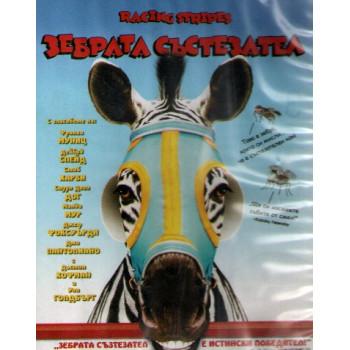 Зебрата Състезател