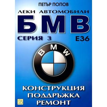 Леки автомобили БМВ серия 3: Конструкция, поддръжка, ремонт