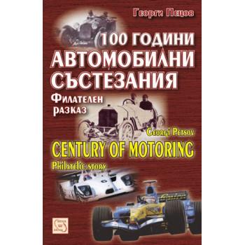 100 години автомобилни състезания
