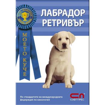 Моето куче: Лабрадор Ретривър