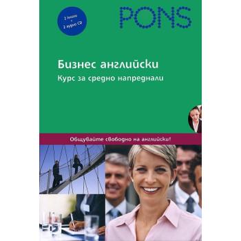 Бизнес Английски език: Курс за средно напреднали - 2 книги + 2 CD