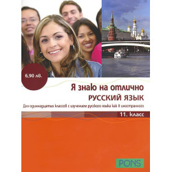 Я знаю на отлично русский язык: Помагало по руски език за 11. клас