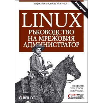 Linux - Ръководство на мрежовия администратор