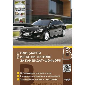Официални изпитни тестове за шофьорски изпит 2012