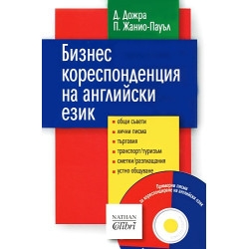 Бизнес кореспонденция на английски език + CD
