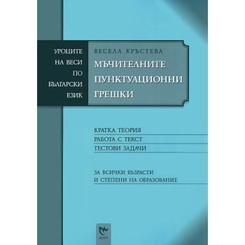 Уроците на Веси по български език: Мъчителните пунктуационни грешки