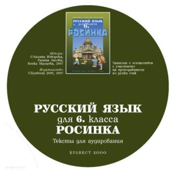 Росинка: Компактдиск по руски език за 6. клас