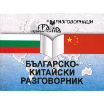 Българско - китайски разговорник