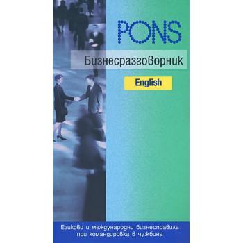 Бизнесразговорник - английски