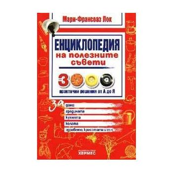 Енциклопедия на полезните съвети - 3000 практични решения от А до Я