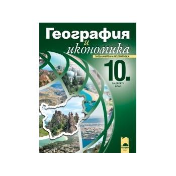 География и икономика за 10. клас - задължителна подготовка