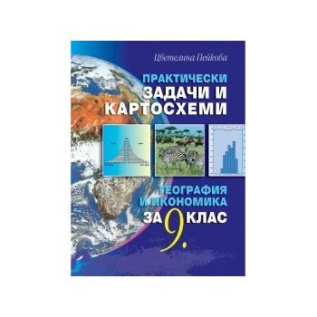 Практически задачи и картосхеми по география и икономика за 9. клас