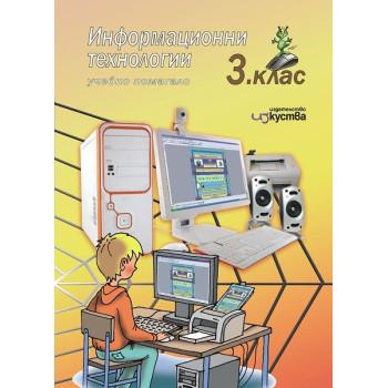 Информационни технологии - учебно помагало за 3. клас