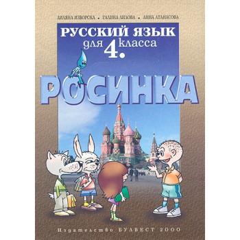 Росинка: Учебник по руски език за 4. клас