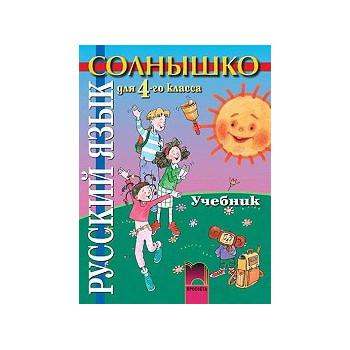 Солнышко, учебник по руски език за 4. клас