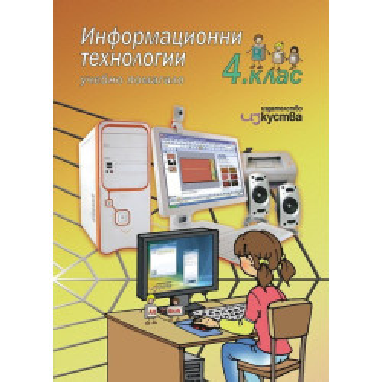 Информационни технологии - учебно помагало за 4. клас