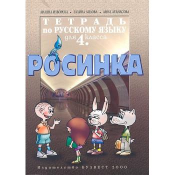 Тетрадка по руски език Росинка за 4.клас