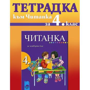 Тетрадка към читанка за 4. клас