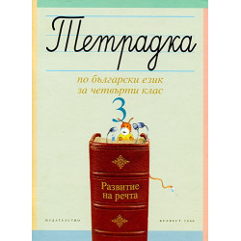 Учебна тетрадка №3 по български език за 4. клас. Развитие на речта