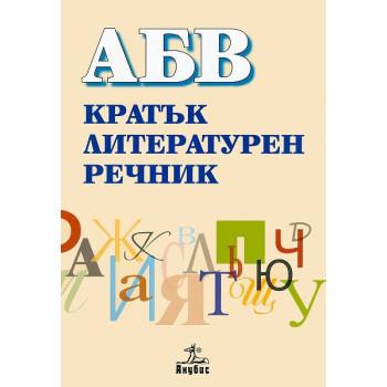 АБВ: Кратък литературен речник