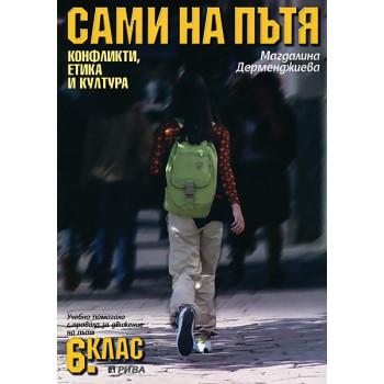 Сами на пътя. Учебно помагало с правила за движение на пътя: 6. клас: Конфликти, етика и култура