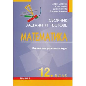 Сборник задачи и тестове Математика 12. клас