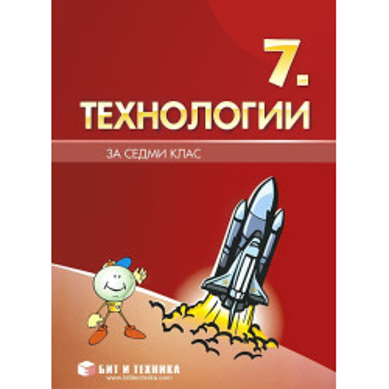 Учебник по Технологии за 7. клас