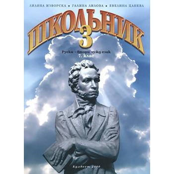 Школьник 3: Учебник по руски език за 7. клас