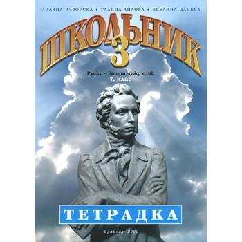 Школьник 3: Тетрадка по руски език за 7. клас