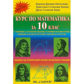 Курс по математика за 10. клас