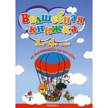 Волшебная книжка - За изучаващите руски от 1. до 4. клас