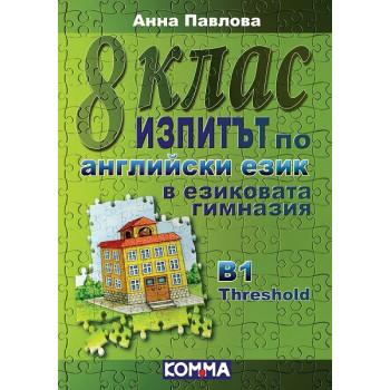 Изпитът по английски език в езиковата гимназия - 8. клас: Ниво В1 Treshold