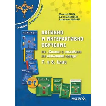 В помощ на учителя активно и интерактивно обучение по химия и опазване на околната среда за 7. и 8. клас