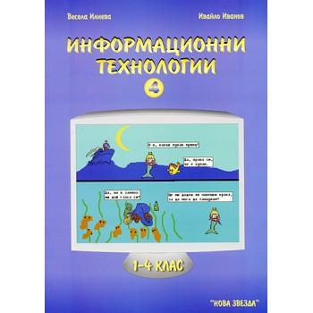 Информационни технологии за 1 - 4. клас: част 4