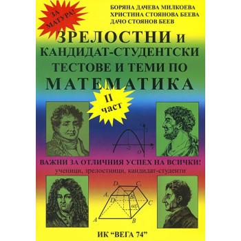 Зрелостен и кандидат-студентски курс по математика - част 2